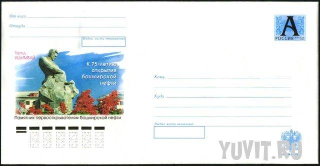 Скачать почтовый конверт